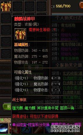 传奇霸业sf麒麟战士套装之麒麟战神甲属性图